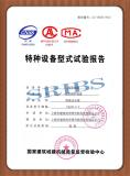 Special equipment type test report