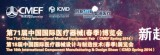 71st China International Medical Equipment Fair(CMEF), Shenzhen