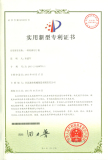 DRD450 National Patent