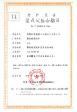 Special Equipment Certificate