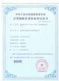 The right of software registration certificate