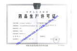 Pharmaceutical producer licence-Guangzhou Quanao Chemical Co.,Ltd
