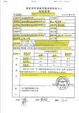 Fire Retardance Test Report Class B1