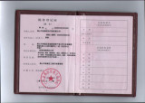 Tax registration certificate 1