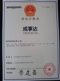 Certificates of our factory