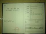 Import and export customs declaration registration certificate