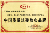 DONGFANG PRODUCTS CERTIFICATE 2007