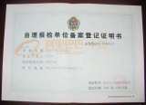 Registration certificate of self inspection