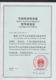 Approval Certificate