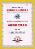 CHINA INTERNATIONAL PATENT and BRAND EXPO