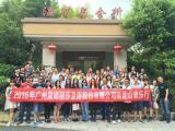 Guangzhou Monalisa Company Travel