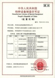 MANUFACTURER LICENSE of SPECIAL EQUIPMENT