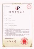 in Situ Box Machine Invention Patent
