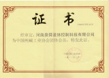 China Soda Ash Association Certificate