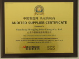 SGS Audited Suppiler Certificate
