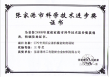 Certificate of scientific and technological progress
