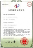 Patent certificate-13