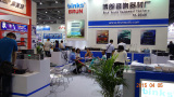 2015 Guangzhou Exhibition