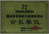 President unit of Dental Association of Nanhai