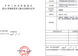 China Custom certificate
