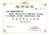 China market trust brand certificate
