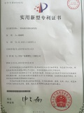 The patent certificate of rubber stable mat