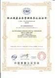 Certification for OHSAS 18001 for KUIKO elevator