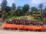 2016 Yao nationality village visiting