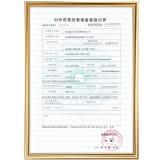 Export Trade Registration Form