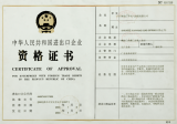 Certificate of approval for Enterprises with Foreign Trade Rights in the People′s Republic of China