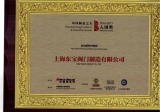 Certificate for Innovation Awards