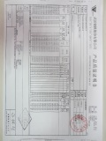 Material quality Certificate 04