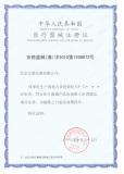 SFDA certificate