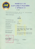Certificate of Xuping Brand