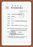 Certificate of qualification for special equipment