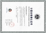 certificate for measurement qualified