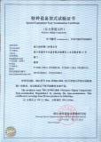 Gate Valve Test Certificate