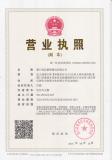 Xiamen Top Green Bags Co., Ltd. Business Lisence