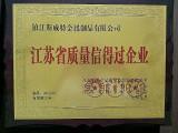 Quality trustworthy enterprise in Jiangsu Province