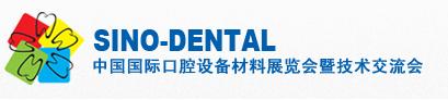 We Will Attend Sino-Dental Beijing 2013