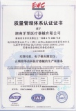 ISO Certification In Chinese