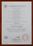 China 3C certificate II