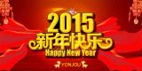 Chinese New Year Holiday-CHINA YONJOU PUMPS