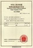 Ts licence