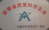 Anhui Private Technology Enterprise Certificate