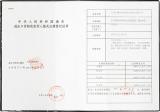 Registration certificate Of KIET