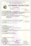Russia certificate1