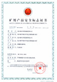 MA CERTIFICATES FOR CRUSHER