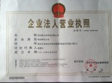 Company registration in China mainland