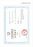China Elevator Association Member certificate